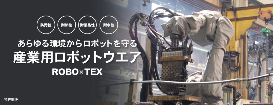 ハードな作業環境から産業用ロボットを守る ロボットウエア