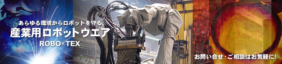 ロボットウエア 富山 株式会社ミヤモリ 防護服 製造メーカー お問い合せ